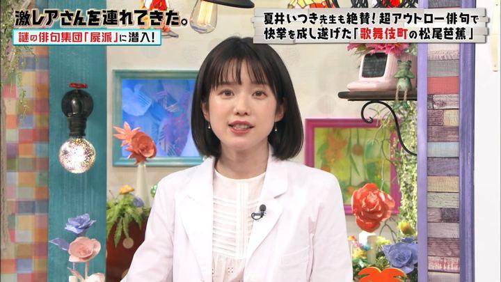2019年08月31日弘中綾香の画像19枚目