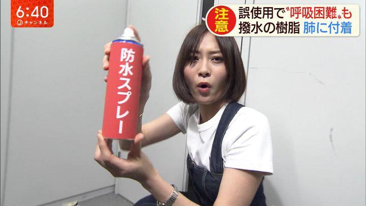2019年06月25日久冨慶子の画像04枚目