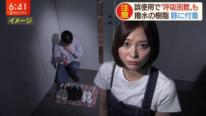 2019年06月25日久冨慶子の画像06枚目