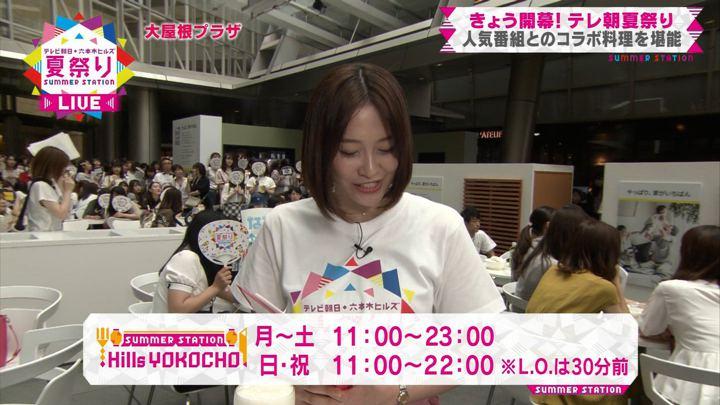2019年07月13日久冨慶子の画像02枚目