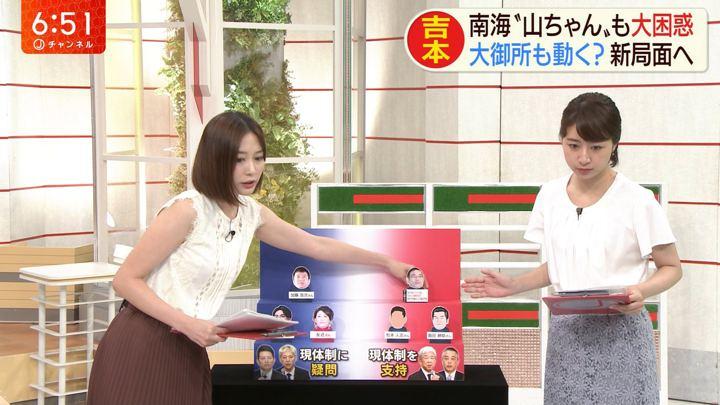 2019年07月25日久冨慶子の画像12枚目