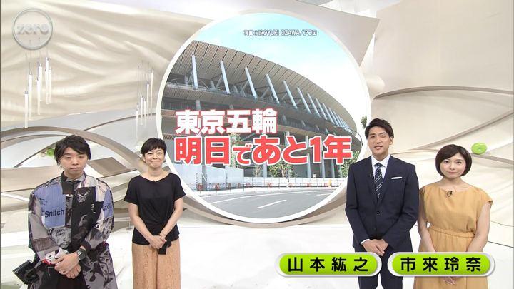 2019年07月23日市來玲奈の画像01枚目