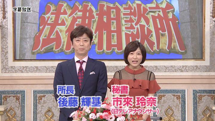 2019年08月11日市來玲奈の画像01枚目