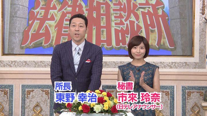 2019年09月01日市來玲奈の画像01枚目