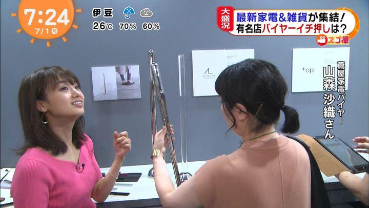 2019年07月01日井上清華の画像10枚目