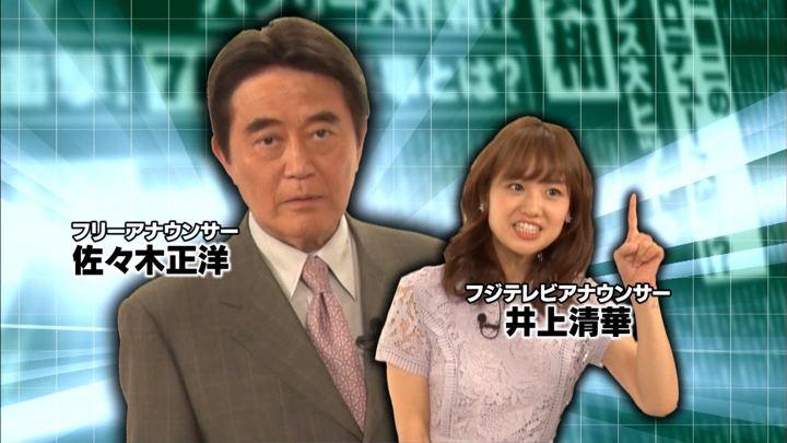 2019年07月02日井上清華の画像01枚目