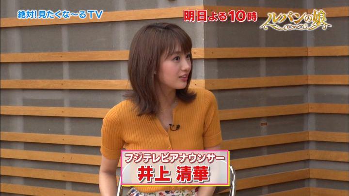 2019年07月10日井上清華の画像12枚目