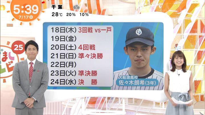 2019年07月17日井上清華の画像01枚目