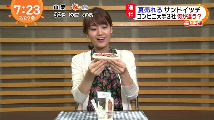 2019年07月29日井上清華の画像11枚目