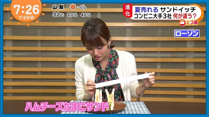 2019年07月29日井上清華の画像24枚目