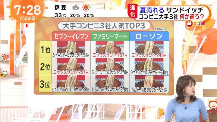 2019年07月29日井上清華の画像32枚目