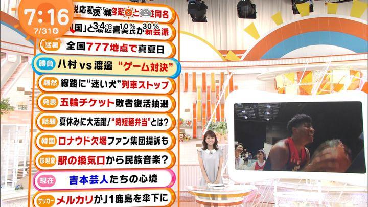 2019年07月31日井上清華の画像17枚目