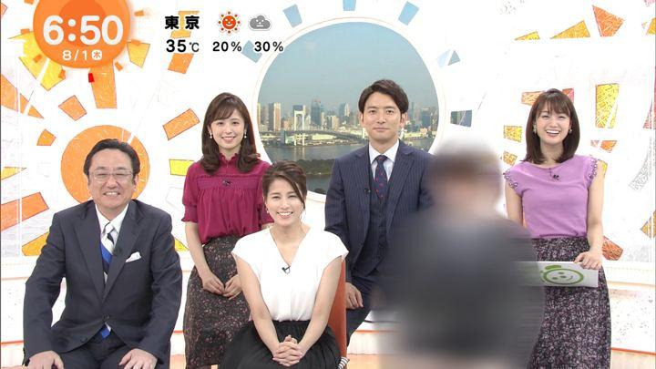 2019年08月01日井上清華の画像02枚目