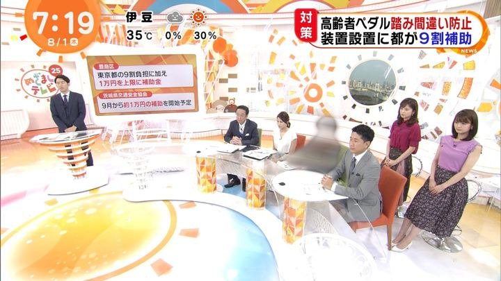 2019年08月01日井上清華の画像03枚目