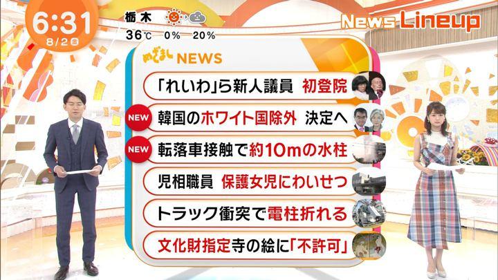 2019年08月02日井上清華の画像01枚目