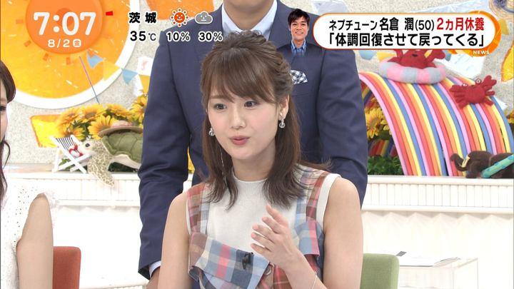 2019年08月02日井上清華の画像07枚目