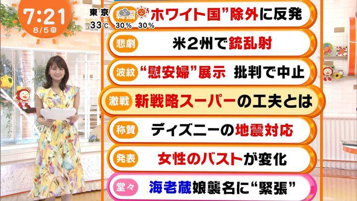 2019年08月05日井上清華の画像05枚目