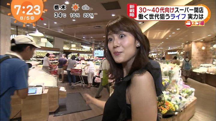 2019年08月05日井上清華の画像08枚目