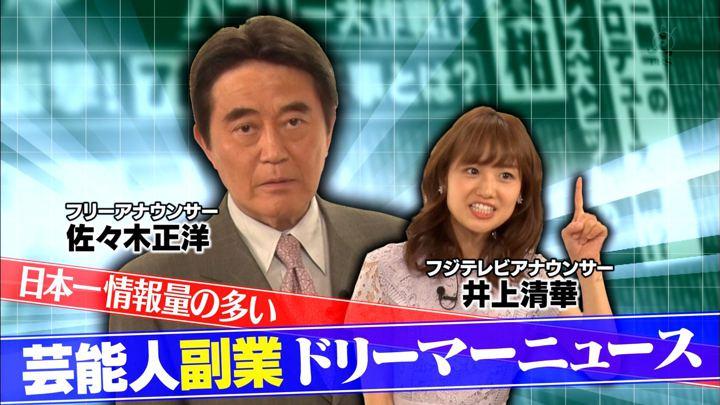2019年08月06日井上清華の画像01枚目
