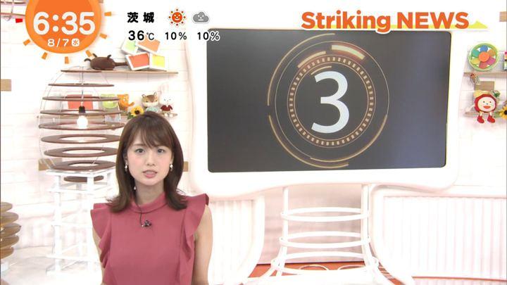 2019年08月07日井上清華の画像09枚目