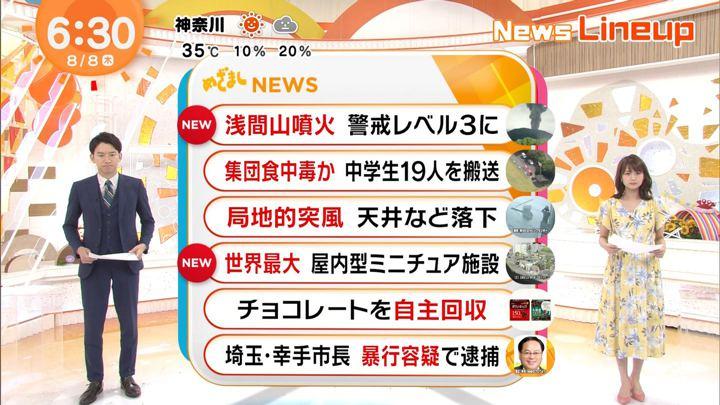 2019年08月08日井上清華の画像01枚目