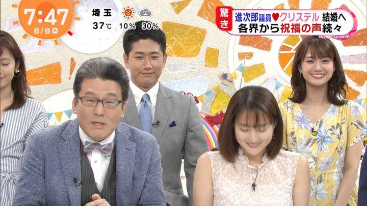 2019年08月08日井上清華の画像08枚目