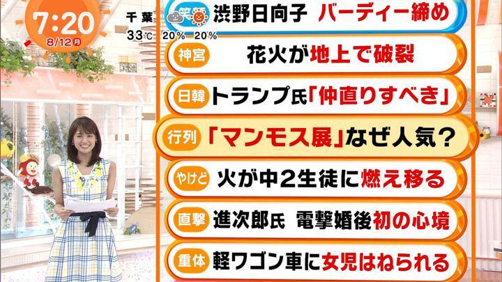 2019年08月12日井上清華の画像04枚目