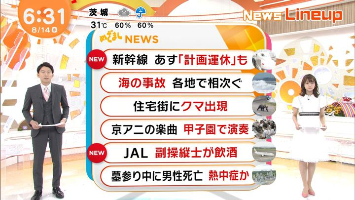 2019年08月14日井上清華の画像08枚目