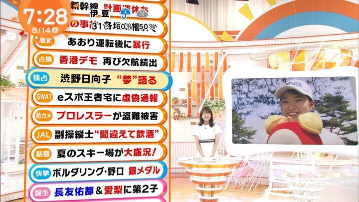 2019年08月14日井上清華の画像13枚目