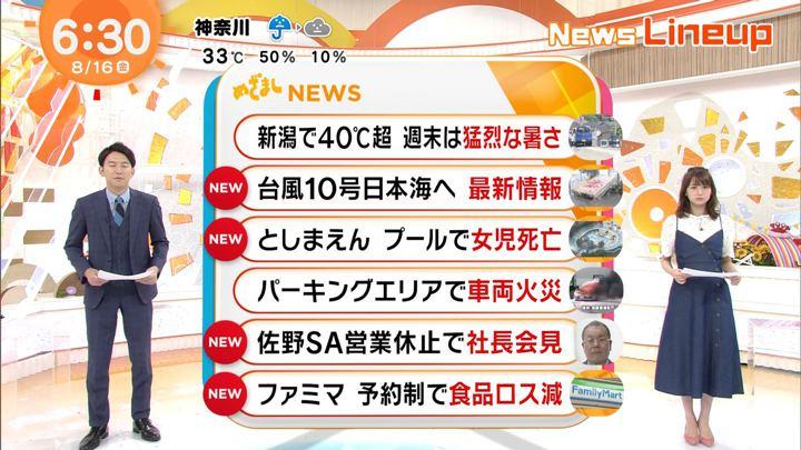 2019年08月16日井上清華の画像01枚目