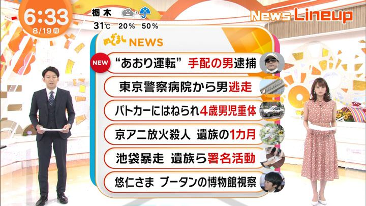 2019年08月19日井上清華の画像01枚目
