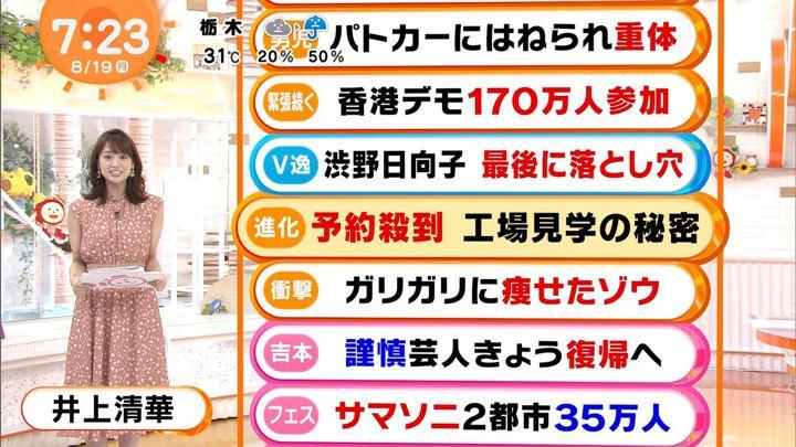 2019年08月19日井上清華の画像04枚目