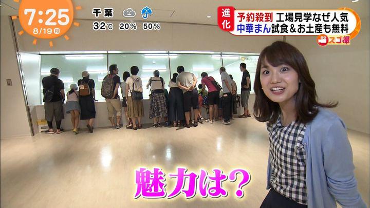 2019年08月19日井上清華の画像06枚目