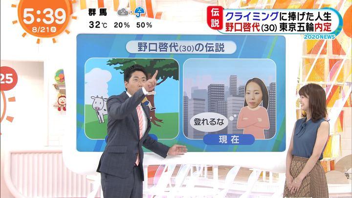 2019年08月21日井上清華の画像03枚目