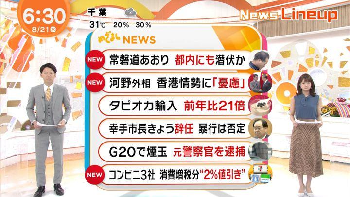 2019年08月21日井上清華の画像07枚目