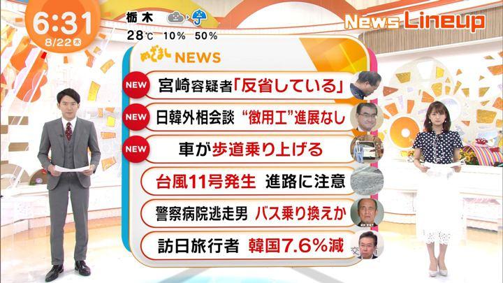 2019年08月22日井上清華の画像01枚目