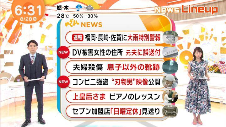 2019年08月28日井上清華の画像06枚目