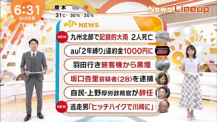2019年08月29日井上清華の画像01枚目