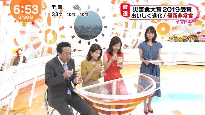 2019年08月30日井上清華の画像03枚目