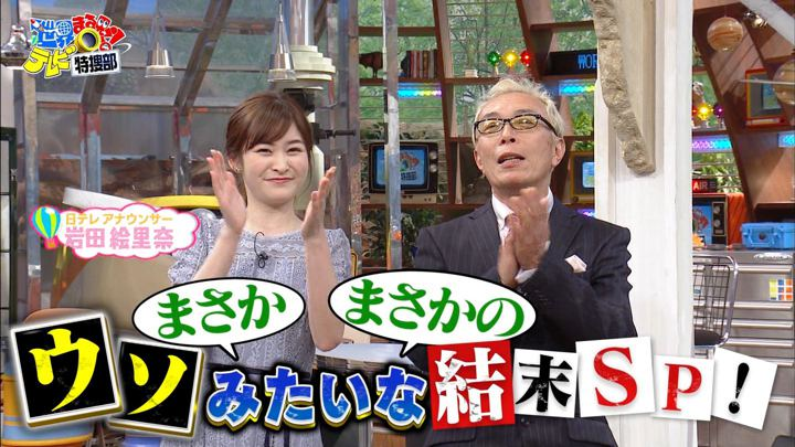 2019年07月01日岩田絵里奈の画像05枚目