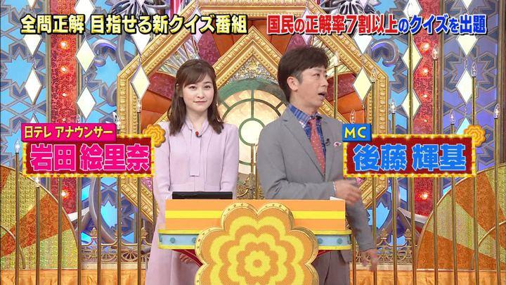 2019年07月14日岩田絵里奈の画像22枚目