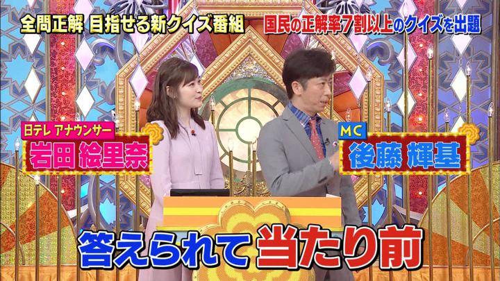 2019年07月14日岩田絵里奈の画像23枚目
