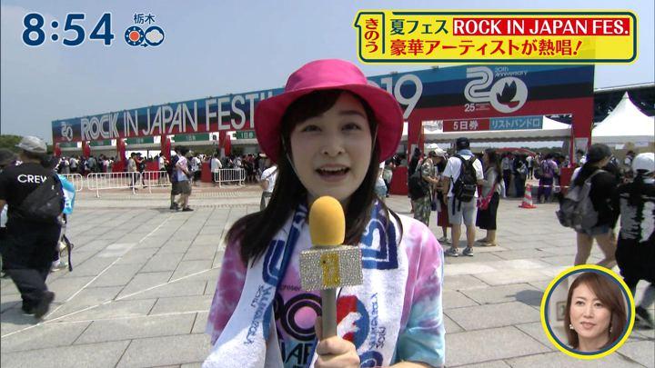 2019年08月04日岩田絵里奈の画像21枚目
