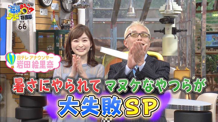 2019年08月05日岩田絵里奈の画像02枚目