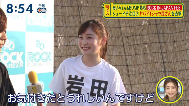 2019年08月11日岩田絵里奈の画像10枚目