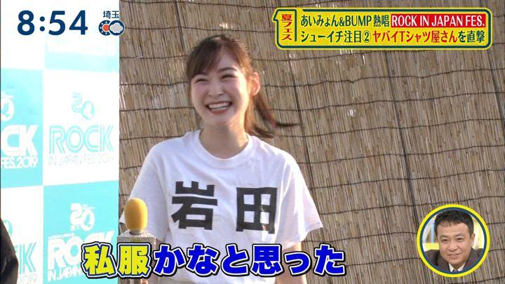 2019年08月11日岩田絵里奈の画像11枚目