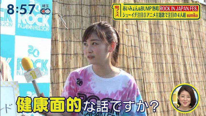 2019年08月11日岩田絵里奈の画像17枚目