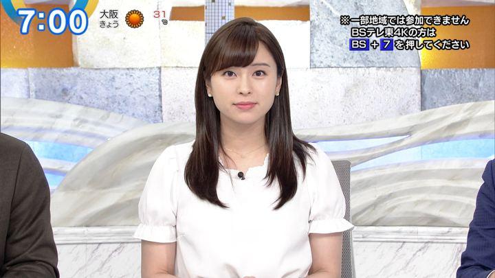 2019年06月25日角谷暁子の画像16枚目