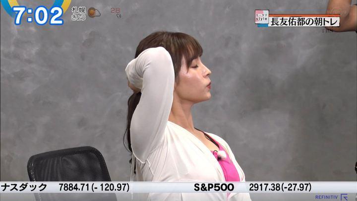 2019年06月26日角谷暁子の画像18枚目