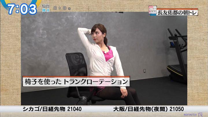 2019年06月26日角谷暁子の画像22枚目